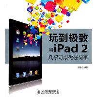 玩到极致 用iPad 2几乎可以做任何事