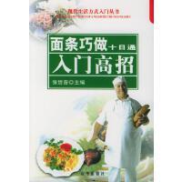 新农村农民常用菜谱面条巧做十日通 张哲普 主编 京华出版社