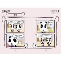 熊猫娃娃(1) XTone翔通动漫【稀缺旧书】