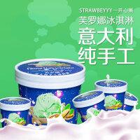 【宁夏特产馆】芙罗娜手工冰淇淋 开心果口味6只包邮 【仅售京津地区】