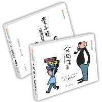 纯图片无字书父与子丰子恺儿童漫画全集漫画书全集正版小学生1-