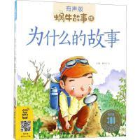 有声版蜗牛故事绘 为什么的故事 (注音版本)儿童故事书