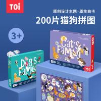 TOI拼图200片儿童早教益智玩具女孩男孩猫狗宠物合集成人拼图盒装