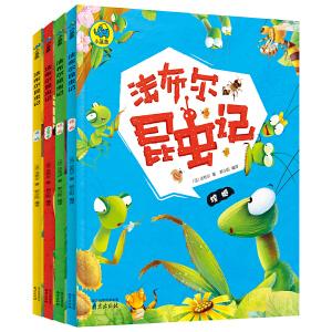 法布尔昆虫记 手绘彩图版 套装共4册