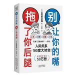别让你的嘴,拖了你后腿(日本销售50万册!机会对每个人都是公平的,但会说话的人更能抓住它!)
