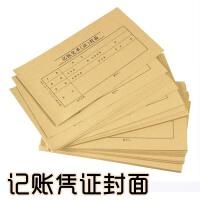 100个装凭证封面增票规格会计记账凭证封皮牛皮纸增值税通用封面