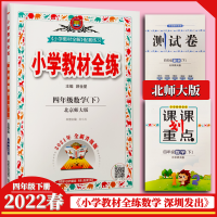 2020春 小学教材全练 数学四年级下册 BS北京师大版 4年级数学下册教材全练 教材全解配套练习 978754502