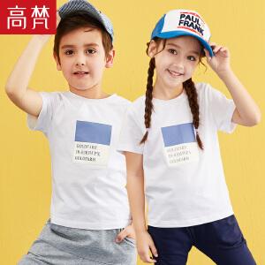 【会员节! 每满100减50】高梵2018新款儿童T恤 合体舒适短袖男童撞色时尚女童夏季半袖体恤