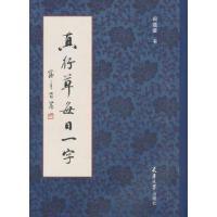 【二手旧书9成新包邮】真行草每日一字,天津大学出版社9787561838457