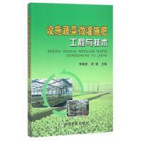 设施蔬菜微灌施肥工程与技术 李俊良,梁斌 中国农业出版社