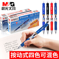 晨光中性笔0.5mm按动笔芯蓝黑笔医生处方笔K-35黑色学生用水笔圆珠笔按压式笔教师红笔墨蓝色按动式K35碳素笔