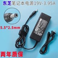 东芝充电器L600 C600 L800 L800 L730 M801 M800 M300 A600笔