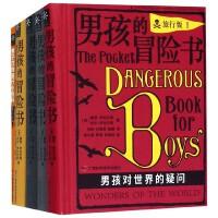 男孩的冒险书(附男子汉的旅行小百科旅行版共4册)(精)