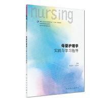 母婴护理学实践与学习指导(本科护理配教)