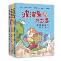 波波熊的故事(全彩注音版)(套装)(4册)