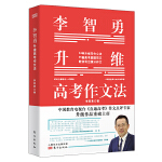 托塔老师 李智勇升维高考作文法
