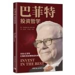 巴菲特投资哲学(中国财富管理生态领航者高晟财富集团九周年诚意之作,2021投资必读宝典)