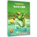 自大的小蝌蚪/萨默品德养成图画书