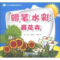 3折特惠 蜡笔 水彩画花卉 少儿绘画教材系列丛书