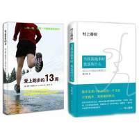 当我谈跑步时,我谈些什么+爱上跑步的13周 (套装共2册) 村上春树著/伊恩・麦克尼尔著 跑步的哲学