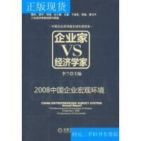 【二手旧书9成新】企业家VS经济学家:2008中国企业宏观环境 /李兰 机械工业出版社