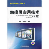 触摸屏实用技术(三菱) 王建,宋永昌 机械工业出版社