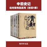 中��史� �h朝、唐朝、宋朝、明朝、清朝�^��很有趣系列(新版5��)