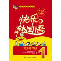 快乐韩国语(1)(同步练习册)(第二版)(配MP3光盘一张)