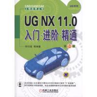 UG NX 11.0入�T �M�A 精通 第2版