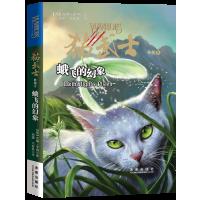 猫武士外传9:蛾飞的幻象 新版