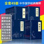 中华国学经典精粹 套装 全49册 中国传统文化选编国学经典书籍