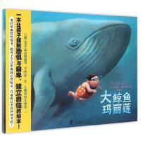 正版精装大鲸鱼玛丽莲蒲蒲兰少低幼儿童亲子情商成长励志早教阅读物绘本故事图书0-2-3-5-6岁