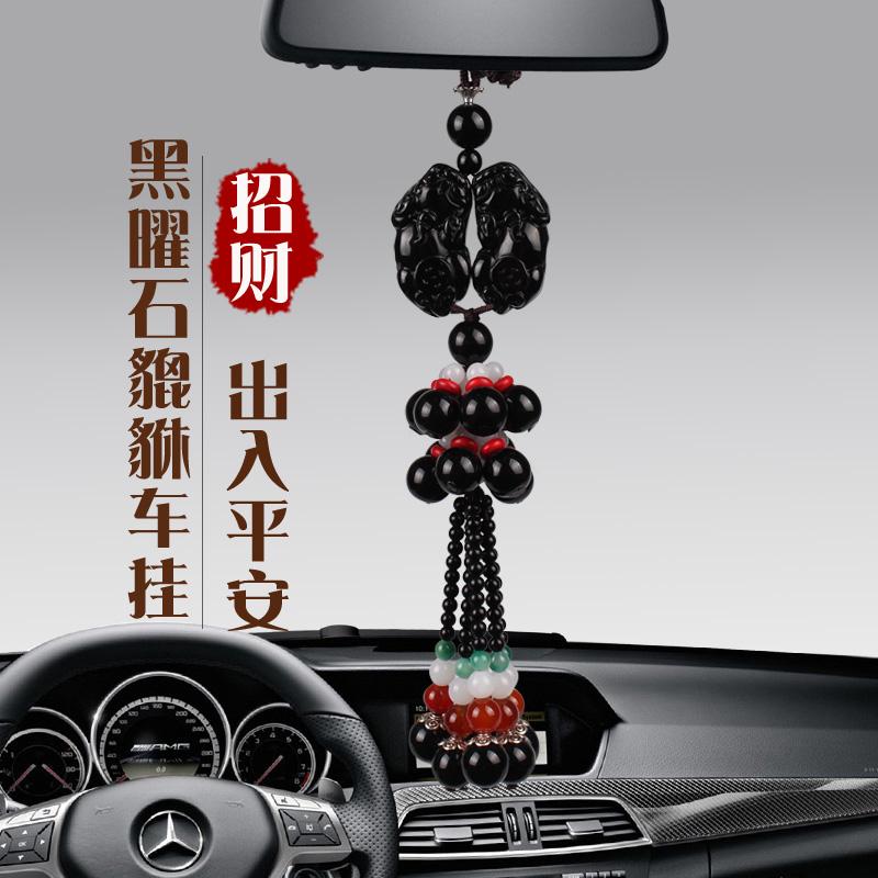 汽车挂件貔貅车内挂饰车载出入平安符车内吊坠小车子上装饰品
