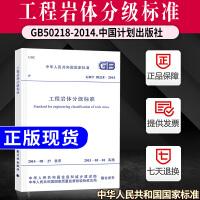 正版现货 GB/T 50218-2014 工程岩体分级标准 注册岩土工程师考试规范