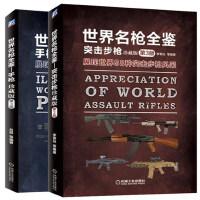 世界名枪全鉴 突击步枪+手枪(珍藏版)第3版 共2册 军事书籍 世界名枪大全世界名枪鉴赏指南枪支武器构造性能 枪械书籍