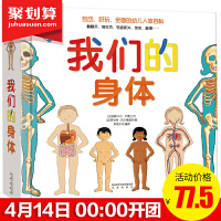 乐乐趣科普翻翻书洞洞书 我们的身体 幼儿读物科学绘本故事幼儿百科全书3-6-8-10-12岁科普宝宝书籍 儿童3D立体