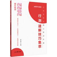 中公2019国家公务员考试用书行测速解技巧集萃