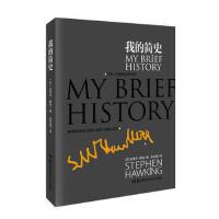 2014中国好书榜获奖图书 我的简史(《时间简史》作者史蒂芬・霍金首度个人自传)