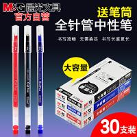 30支装晨光中性笔 学生用巨能写大容量碳素黑水笔全针管0.5mm红蓝色色笔芯磨砂笔杆一体简约办公文具签字笔