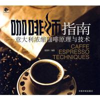 咖啡��指南―意大利�饪s咖啡原理�c技�g,高碧�A �著,中��宇航出版社【正版�F�】