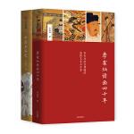 李霖灿艺术鉴赏系列:李霖灿读画四十年+中国美术史(套装2册)