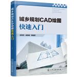城乡规划CAD绘图快速入门