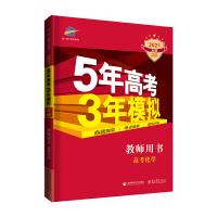 曲一线 2021A版 教师用书 高考化学(新课标专用)5年高考3年模拟 五三