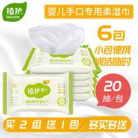 婴儿湿巾纸20抽*6包宝宝幼儿童柔手口湿纸巾便携装旅行装批发a237