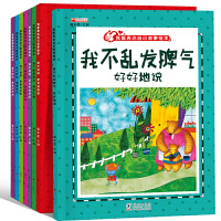 我能表达自己全8册故事绘本 3-4-6-7周岁儿童正版幼儿园大班情商训练故事书中小班读物3-5岁畅销图书三四五岁宝宝早