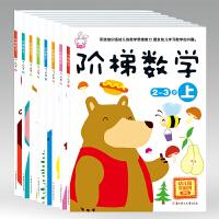 正版巧巧兔 阶梯数学2-3岁 3-4岁 4-5岁 5-6岁上+下 共8册 童悦早教 幼儿园学前班适用