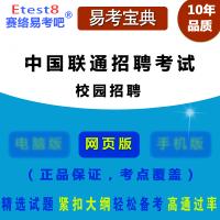 2018年中国联通校园招聘考试易考宝典在线题库/章节练习试卷/非教材