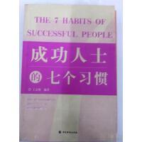 【二手旧书9成新】成功人士的七个习惯【书脊破损 /王志刚编著 中国华侨出版社