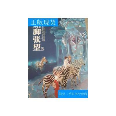 【二手旧书9成新】踮脚张望2 /寂地 黑龙江美术出版社