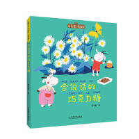 拼音王国・名家经典书系――会说话的巧克力糖(保冬妮)